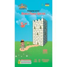 Вежа Пана Цегли, 208 деталей