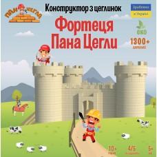 Фортеця Пана Цегли, 1300 деталей